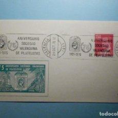 Sellos: SOBRE CONMEMORATIVO 75 ANIVERSARIO SOCIEDAD VALENCIANA DE FILATELISTAS - 1976. Lote 235508705