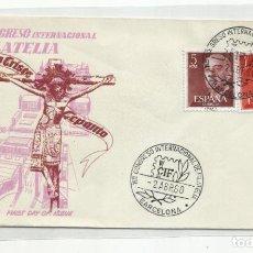 Sellos: CONGRESO INTERNACIONAL FILATELIA 1960 FRANCO BARCELONA SERIE COMPLETA. Lote 242105845