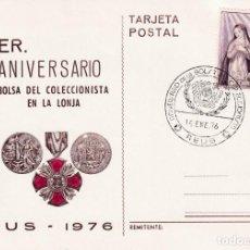 Sellos: BOLSA DEL COLECCIONISTA ANIVERSARIO, REUS (TARRAGONA) 1976. MATASELLOS EN TARJETA ILUSTRADA RARO ASI. Lote 243918940