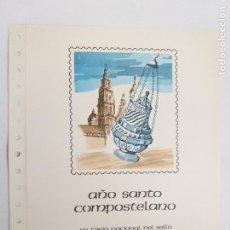 Sellos: DOCUMENTO FILATELICO. AÑO SANTO COMPOSTELANO 1982. XV FERIA NACIONAL DEL SELLO. DOCUMENTO Nº 17.. Lote 246283170