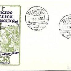 Sellos: IV EXPOSICION FILATELICA Y NUMISMATICA DE GRACIA. BARCELONA 1953. Lote 254063955