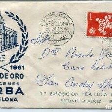 Sellos: BARCELONA-ALMACENES JORBA -BODAS DE ORO AÑO 1961. Lote 276652748