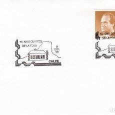 Sellos: MATASELLOS 75 ANIVERSARIO CUARTEL DE LA FOSA - CALPE 1998. Lote 277257658