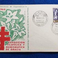 Sellos: SOBRE PRIMER DIA. XI EXPOSICION FILATELICA DE GRACIA, BARCELONA. 14-21 AGOSTO 1960. SELLO MATASELLO. Lote 278215433