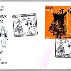 Sellos: MATASELLOS PRESENTACION - BAILES Y DANZAS POPULARES - EL CANDIL. BADAJOZ, EXTREMADURA, 2009. Lote 278975198