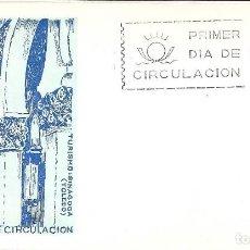 Timbres: SANTA MARIA LA BLANCA TOLEDO SERIE TURISTICA 1965 (EDIFIL 1645) EN SPD DEL SERVICIO FILATELICO. MPM.. Lote 284796443
