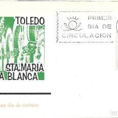 Timbres: SANTA MARIA LA BLANCA TOLEDO SERIE TURISTICA 1965 (EDIFIL 1645) EN SOBRE PRIMER DIA DE ARRONIZ. MPM.. Lote 284796533