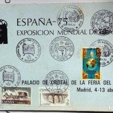 Sellos: TARJETA EXPOSICION MUNDIAL DE FILATELIA ESPAÑA 75 VER LAS FOTOS RARA TARJETA. Lote 291602868