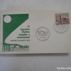 Sellos: ALFIL-IV EXPOSICION FILATELICA DRAGADOS Y CONSTRUCCIONES -MADRID 1975. Lote 292339728