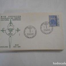 Sellos: ALFIL-XIV EXPOSICION FILATELICA DEL CENTRO CULTURAL SANTIAGO-BARCELONA 1975. Lote 292361283