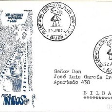 Sellos: CINE PARA NIÑOS XIII CERTAMEN INT, GIJON (ASTURIAS) 22 JUNIO 1975. RARO MATASELLOS EN SOBRE DE ALFIL. Lote 295477983