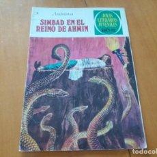 Tebeos: SIMBAD EN EL REINO DE AHMIN. ANÓNIMO. BRUGUERA. JOYAS LITERARIAS. PRIMERA EDICIÓN, 1978. N° 202. Lote 99201771