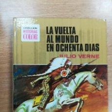 Tebeos: SERIE JULIO VERNE #3 LA VUELTA AL MUNDO EN OCHENTA DIAS (COLECCION HISTORIAS COLOR). Lote 105729639