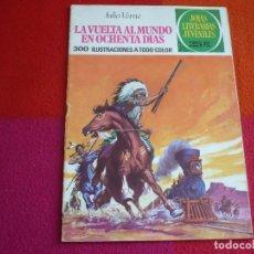 Tebeos: JOYAS LITERARIAS JUVENILES Nº 17 LA VUELTA AL MUNDO EN 80 DIAS ( VERNE ) 25 PTS 1977 4ª EDICION. Lote 122074003
