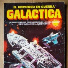 Tebeos: GALÁCTICA: EL UNIVERSO EN GUERRA (BRUGUERA, 1979). ADAPTACIÓN OFICIAL AL CÓMIC DE LA PELÍCULA.. Lote 178328238