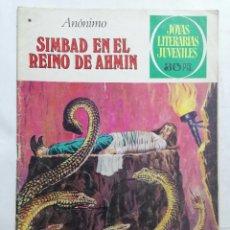 Tebeos: JOYAS LITERARIAS JUVENILES, SIMBAD EN EL REINO DE AHMIN , Nº 202, EDICIONES BRUGUERA, 1978. Lote 221457753