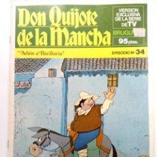 Tebeos: DON QUIJOTE DE LA MANCHA EPISODIO Nº 34 - ADIOS A BARATARIA - BRUGUERA (SIN USAR). Lote 224586601