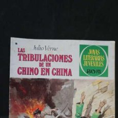 Tebeos: 1 EDICION JOYAS LITERARIAS JUVENILES, BRUGUERA, NUMERO 186 LAS TRIBULACIONES DE UN CHINO EN CHINA. Lote 288217163