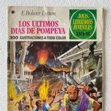 Tebeos: LOS ÚLTIMOS DÍAS DE POMPEYA - JOYAS LITERARIAS #25 1ª EDICIÓN - BRUGUERA 1976. Lote 289240918