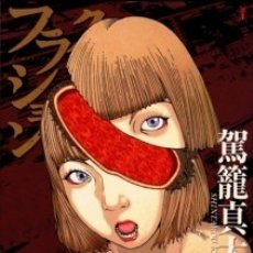 Livros de Banda Desenhada: FRACTION. SHINTARO KAGO. Lote 176621870