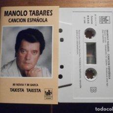 Tebeos: CINTA DE CASSETTE - MANOLO TABARES - CANCIÓN ESPAÑOLA - OLE RECORDS 1994. Lote 207129201