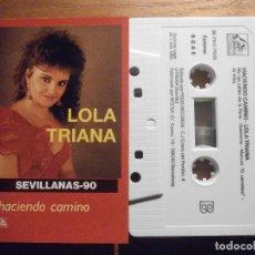 Tebeos: CINTA DE CASSETTE - LOLA TRIANA - HACIENDO CAMINO - SEVILLANAS-90 - FODS RECORDS 1989. Lote 207132687