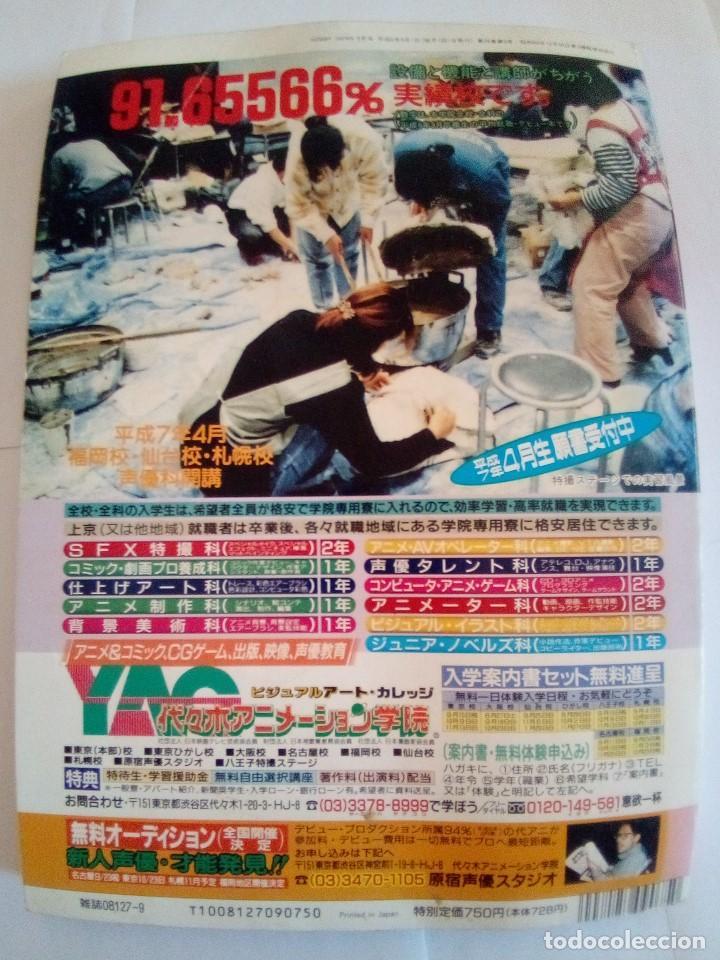 Tebeos: HOBBY JAPAN 9 NEO-HOW TO BUILD GUNDAM:8-VER FOTOS - Foto 2 - 171756953