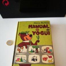 BDs: MANUAL DE YOGUI OSO HANNA BARBERA EDICION EDITORIAL MONTENA BUEN ESTADO LIBRO. Lote 209031191
