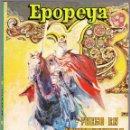 Tebeos: EPOPEYA TOMO VI - FUEGO EN CONSTANTINOPLA - LAS HAZAÑAS DE CARLOMAGNO. Lote 154743990