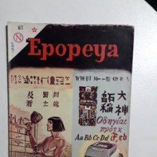 Tebeos: EPOPEYA N° 67 - DEL JEROGLÍFICO AL TELETIPO - ORIGINAL EDITORIAL NOVARO. Lote 174433548