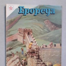Tebeos: EPOPEYA N° 36 - LA GRAN MURALLA CHINA - ORIGINAL EDITORIAL NOVARO. Lote 205672767