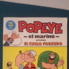 Tebeos: POPEYE EL MARINO NUMERO 1 EL CHULO FORZUDO. Lote 178982855