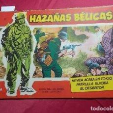 Tebeos: HAZAÑAS BELICAS. Nº 13 . SERIE ROJA. EDICIONES TORAY. Lote 151460662
