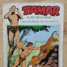Tebeos: TAMAR, EL REY DE LA SELVA - Nº 1 - ED. TORAY. Lote 155069658
