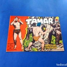 Tebeos: TAMAR Nº 51 ORIGINAL EXCELENTE ESTADO -REPETIDO. Lote 221252520