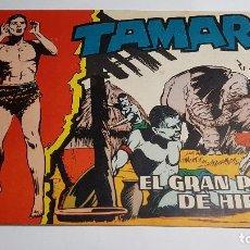 Tebeos: TORAY - TAMAR - 1961 - 44 EL GRAN PAJARO DE HIERRO. Lote 255943045