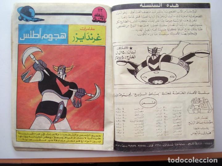 Tebeos: Comic Manga y Americano en Arabe - Foto 2 - 246001025