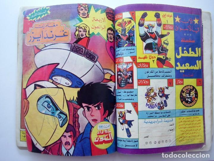 Tebeos: Comic Manga y Americano en Arabe - Foto 3 - 246001025