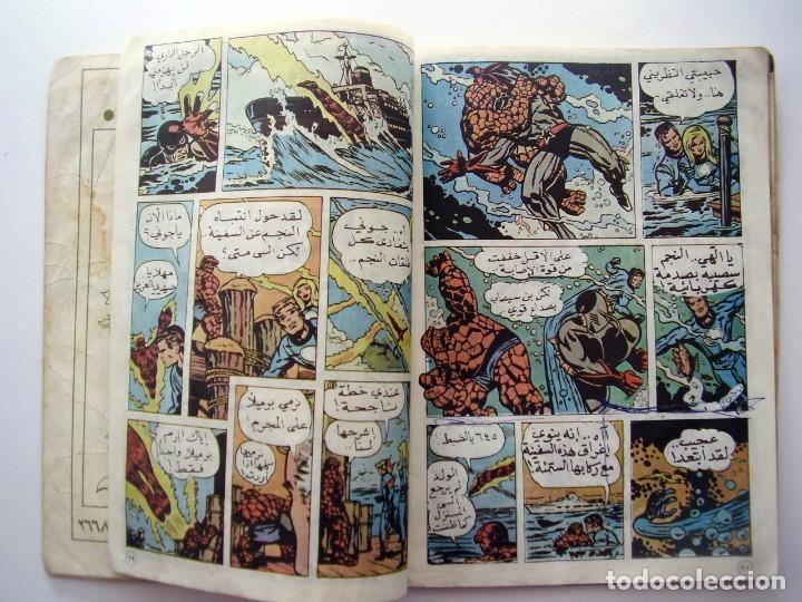Tebeos: Comic Manga y Americano en Arabe - Foto 4 - 246001025