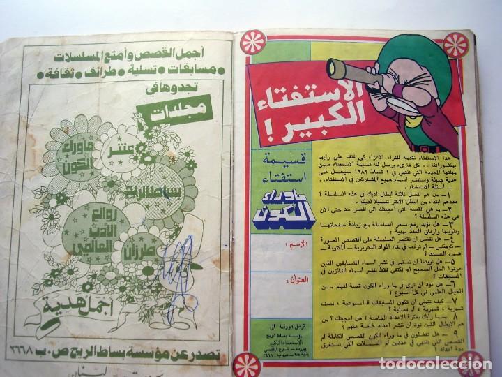 Tebeos: Comic Manga y Americano en Arabe - Foto 7 - 246001025