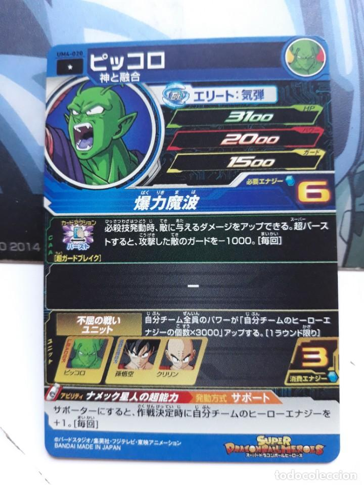 Trading Cards: Dragon Ball Heroes UM4-020 - Foto 2 - 180312042