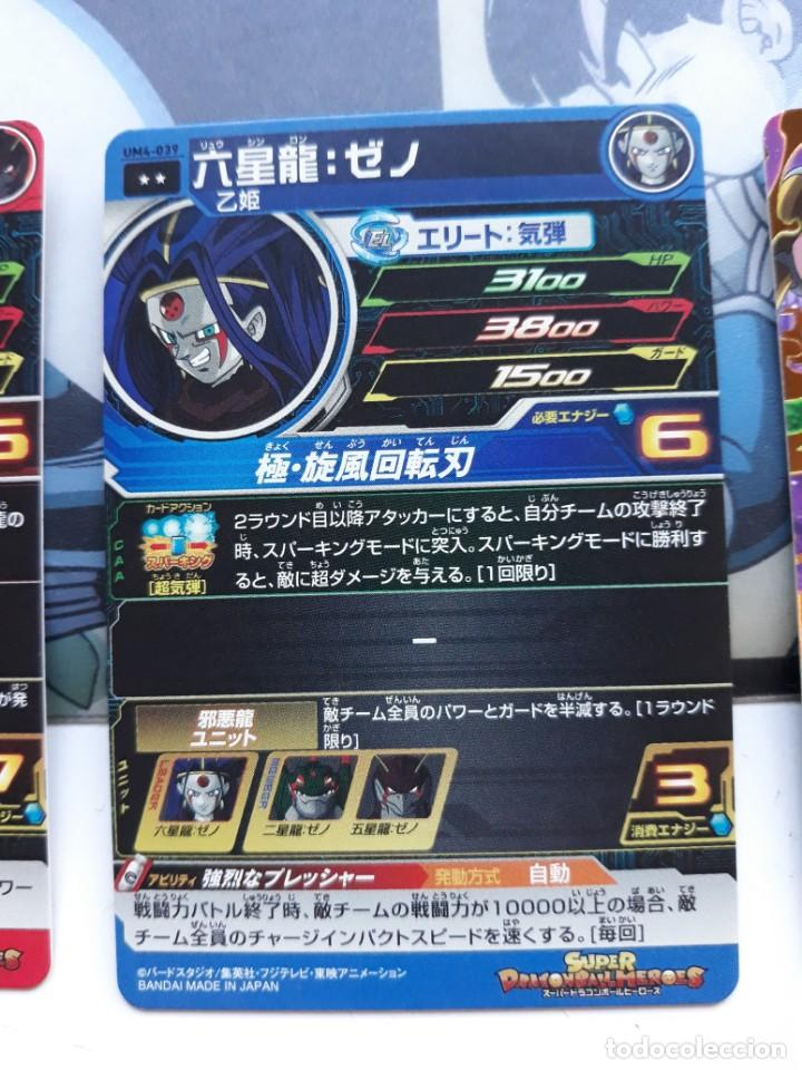Trading Cards: Dragon Ball Heroes UM4-039 - Foto 2 - 180312057