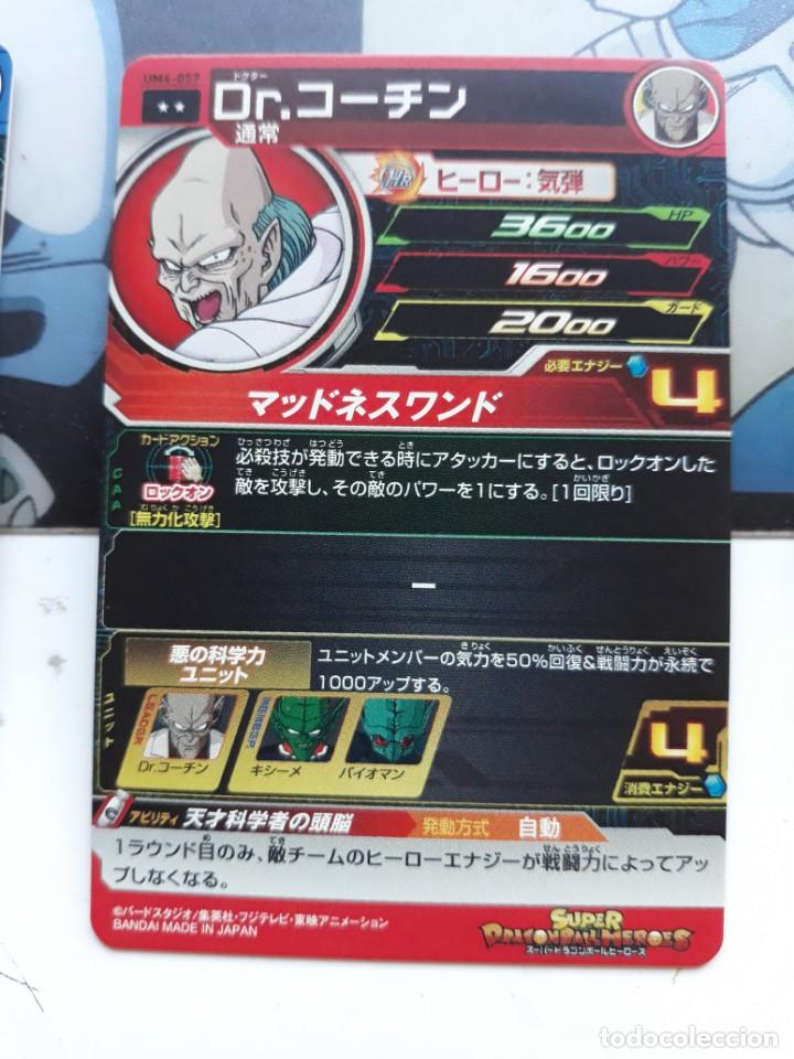 Trading Cards: Dragon Ball Heroes UM4-057 - Foto 2 - 180312088
