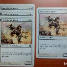 Trading Cards: BUSCADOR DE GLORIA, OCTAVA Y NOVENA EDICION, CARTAS MAGIC - POSIBILIDAD DE ENTREGA EN MANO EN MADRID. Lote 194384395