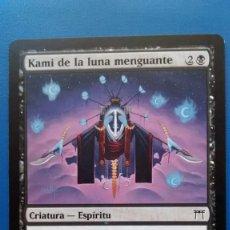 Trading Cards: KAMI DE LA LUNA MENGUANTE, CAMPEONES DE KAMIGAWA 2004, CARTAS MAGIC - POSIBILIDAD DE ENTREGA MADRID. Lote 198517471