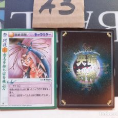Trading Cards: OUKA HOUSHIN TRADING CARD STREET FIGHTER CHUN LI FATAL FURY. Lote 222367430