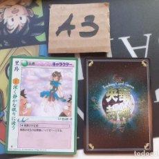 Trading Cards: OUKA HOUSHIN TRADING CARD STREET FIGHTER CHUN LI FATAL FURY. Lote 222367487
