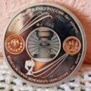 Trofeos y medallas: MONEDA MEDALLA CONMEMORATIVA 2010 '286 AÑOS DE LA CASA DE TIMBRE DE SAN PETERSBURGO'. Lote 51078235