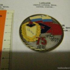 Trofeos y medallas: MEDALLA PISAPAPELES SOVIÉTICA 75 ANIVERSARIO. Lote 60305763