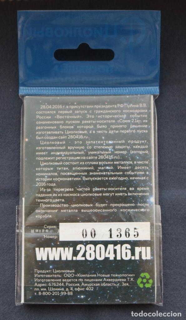 Trofeos y medallas: MONEDA CONMEMORATIVA TSIOLKOVY - Foto 4 - 194351737